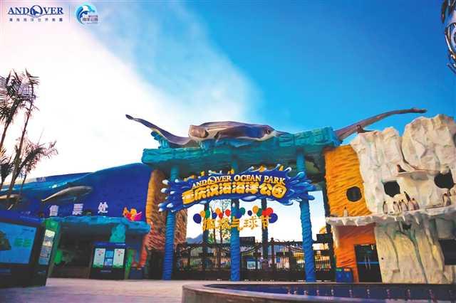 重庆汉海海洋公园
