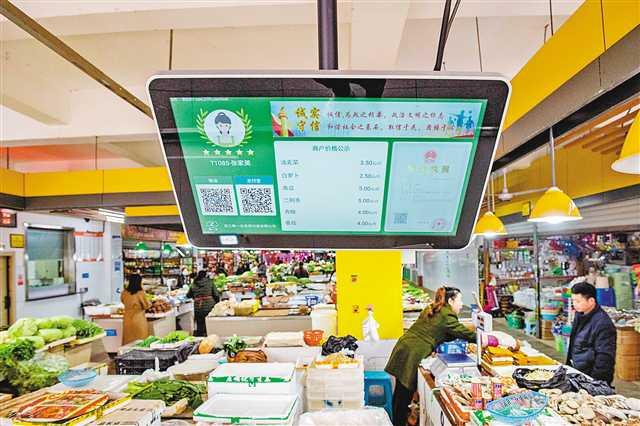 """重庆传统农贸市场的智慧""""三变"""""""