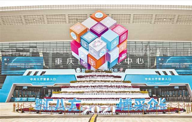 中國—上海合作組織數字經濟產業論壇2021中國國際智能產業博覽會今日開幕