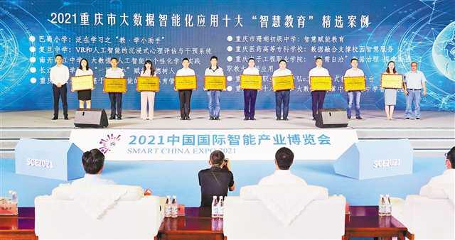 重慶發布50個智慧應用精選案例