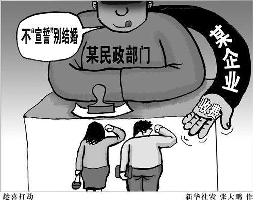 宣誓的卡通图片